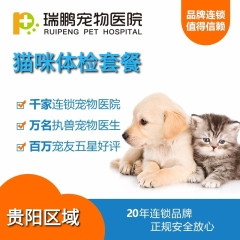 【贵阳瑞鹏】幼猫体检套餐