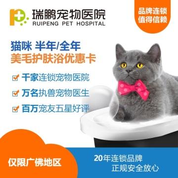 【新瑞鹏-广佛】猫咪 半年/全年 美毛护肤浴优惠卡(hnrpmr006) 全年卡 猫(长毛)