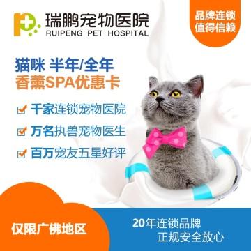 【新瑞鹏-广佛】猫咪 半年/全年 香薰SPA优惠卡(hnrpmr007) 全年卡 猫(长毛)