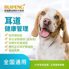 【新瑞鹏全国】到店服务-耳道健康管理 犬猫通用 1次
