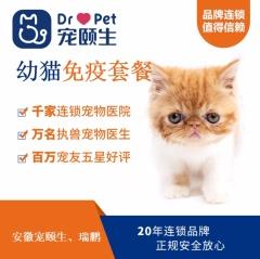 【安徽宠颐生瑞鹏】幼猫首次免疫套餐