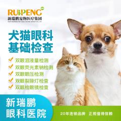 【新瑞鹏全国】到店服务-犬猫眼科基础检查 犬猫通用