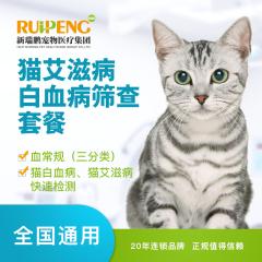 【新瑞鹏全国】到店服务-猫艾滋病、白血病筛查套餐 猫咪专用 1次