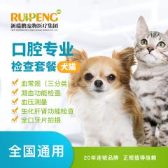 【新瑞鹏全国】到店服务-犬猫口腔专业检查 犬猫通用