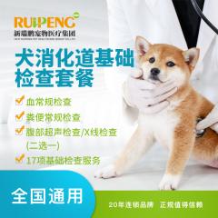 【新瑞鹏全国】到店服务-犬消化道基础检查套餐 犬专用 1次