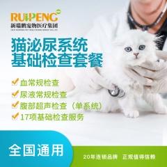 【新瑞鹏全国】到店服务-猫泌尿系统基础检查套餐 猫咪专用 1次