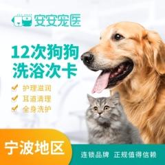 【宁波安安】狗狗12次洗浴洗澡预售超值特惠 短·中毛 0-3kg