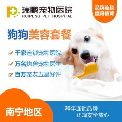 【瑞鹏南宁】犬新春美毛护肤浴半年卡(长毛) 犬美毛护肤浴半年卡(长毛) 0-3kg