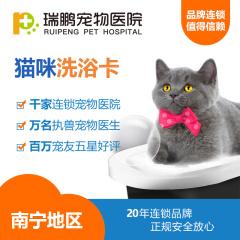 【瑞鹏南宁】猫新春美毛护肤浴半年卡 猫美毛护肤浴半年卡 2≤W<5(短毛)