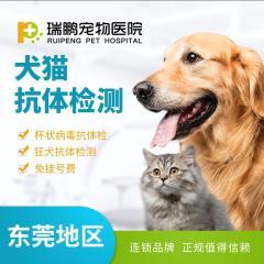 【东莞瑞鹏】犬猫抗体检测