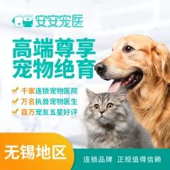 【无锡安安】高端尊享宠物绝育套餐