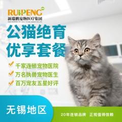 【无锡】公猫绝育优享套餐 公猫【呼吸麻醉】 0-5kg