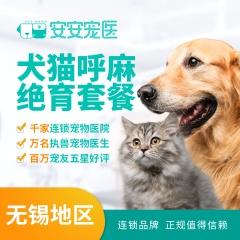 【无锡安安】超值犬猫呼吸麻醉绝育套餐