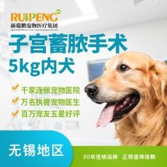 【无锡】子宫蓄脓手术(5kg内犬) 0-5kg