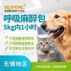 【无锡】呼吸麻醉包(5kg以下1小时) 犬猫均可
