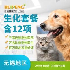 【无锡】生化套餐(12项) 犬猫均可