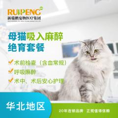 【新瑞鹏华北】母猫吸入麻醉绝育套餐(基础版) 母猫【呼吸麻醉】 母猫【呼吸麻醉】