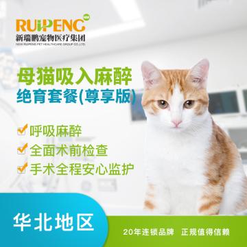【新瑞鹏华北】母猫吸入麻醉绝育套餐(尊享版) 母猫【呼吸麻醉】 母猫【呼吸麻醉】