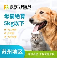 【苏州瑞鹏】母猫吸入麻醉绝育套餐 母猫【呼吸麻醉】 0-5kg 母猫【呼吸麻醉】