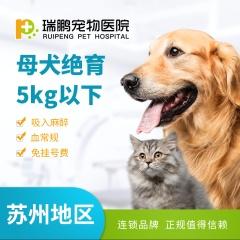 【苏州瑞鹏】母犬绝育套餐 母犬呼吸麻醉 0-5kg 5KG以下母犬
