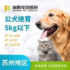 【苏州瑞鹏】公犬绝育套餐公犬呼吸麻醉0-5kg 公犬<5kg