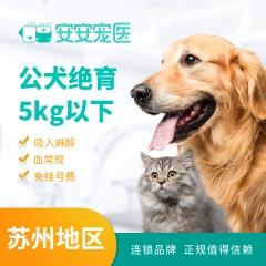 【安安宠医苏州】5kg以下公犬去势套餐,节假日通用