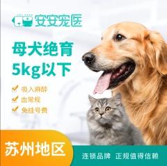 【安安宠医苏州】5kg以下母犬绝育套餐,节假日通用