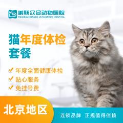 【美联众合北京部分分院】猫年度体检套餐 猫咪 体检套餐