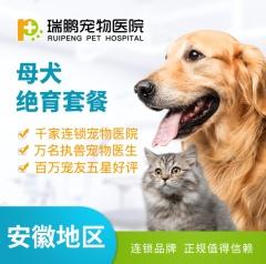 【安徽瑞鹏】母犬绝育套餐