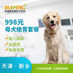 【新瑞鹏天津+新乡】母犬绝育套餐 母犬呼吸麻醉 0-10kg