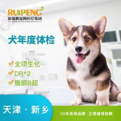 【新瑞鹏天津+新乡】犬年度体检套餐 狗狗 年度