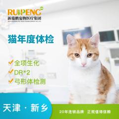 【新瑞鹏天津+新乡】猫年度体检套餐 猫 年度