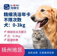 【扬州】新春精细洗浴年卡-不限次数(犬) 狗狗洗澡 0-3kg