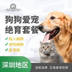 【深圳绝育】狗狗爱宠绝育套餐【深圳爱玩乐】 狗