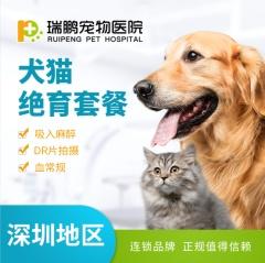 【深圳绝育】吸入麻醉绝育套餐 犬猫通用【深圳瑞鹏】 公母通用