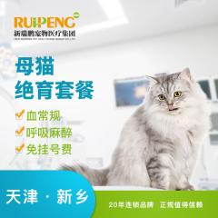 【新瑞鹏天津+新乡】母猫绝育套餐 母猫【呼吸麻醉】