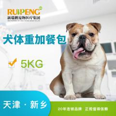 【新瑞鹏天津+新乡】犬绝育去势体重加餐包5KG 公犬呼吸麻醉 0-5kg