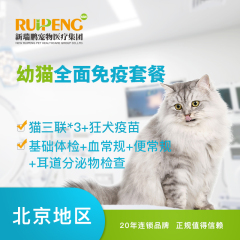 【新瑞鹏北京】幼猫全面免疫套餐 幼猫疫苗套餐 幼猫