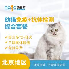 【纳吉亚北京】幼猫免疫+抗体套餐 猫 幼猫