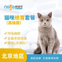 【纳吉亚北京】母猫绝育套餐(高级版) 母猫【呼吸麻醉】 绝育套餐