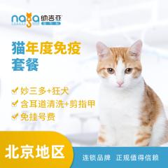 【纳吉亚北京】猫咪年度免疫套餐 猫 北京