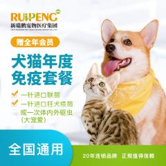 新瑞鹏全国犬猫年度免疫套餐 犬猫通用 *1