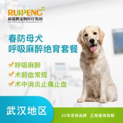 【武汉通用】春防母犬呼吸麻醉绝育套餐(限时特惠) 5kg以下母犬绝育(吸麻)