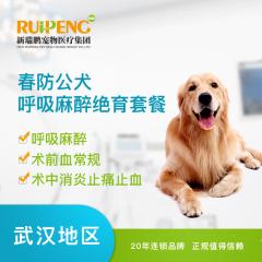 【武汉通用】春防公犬呼吸麻醉绝育套餐(限时特惠) 5kg以下公犬绝育(吸麻)