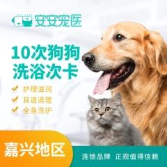 【嘉兴安安宠医】狗狗洗浴10次套餐 犬清洁洗浴10次卡 0-3kg