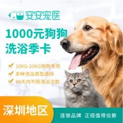 【深圳季卡】犬猫洗浴季卡套餐【深圳安安】 狗狗洗澡 10-20kg