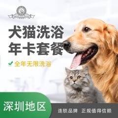 【深圳年卡】犬猫洗浴年卡套餐【深圳爱玩乐】 猫咪通用