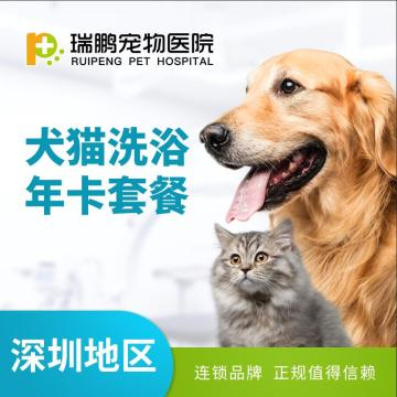 【深圳瑞鹏】犬猫洗浴年卡 狗狗洗澡 20-35kg