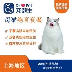 【宠颐生上海】母猫零感全套绝育套餐 猫全套绝育 母