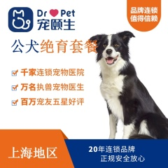 【宠颐生上海】公犬绝育套餐 公犬呼吸麻醉绝育 0-10kg